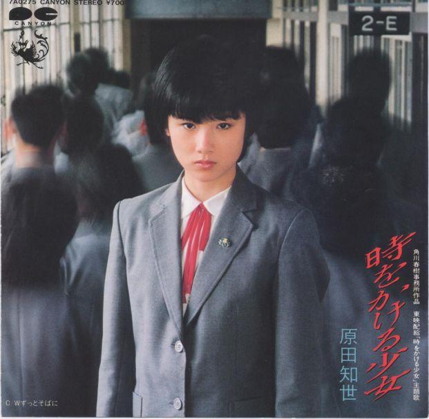 イメージとしてのぼりの坂道を学生達が進んで行く後姿を背景に正面を向いている原田知世版『時をかける少女』みたいな撮影をサ