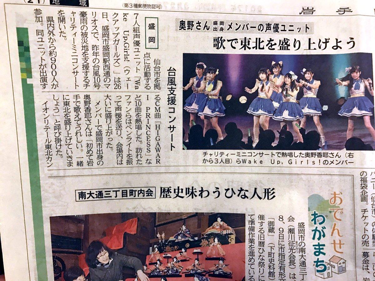 本日3月27日の岩手日報(3版)21面に、昨日の「がんばっぺ岩手!Wake Up, Girls!チャリティ・ミニコンサー