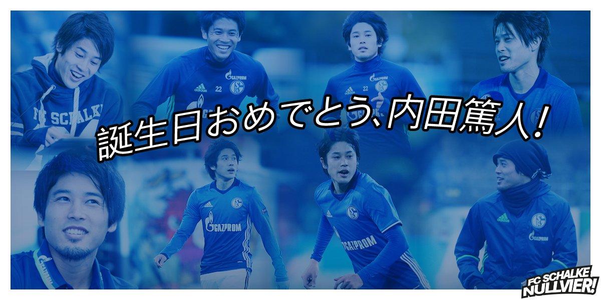すでに日本からたくさんのメッセージが届いていますが、ドイツも3️⃣月2️⃣7️⃣日になりました❗️ 誕生日おめでとう、うっちー🎉🎂 29歳、#内田篤人 選手にとって良い一年になりますように✨ #S04