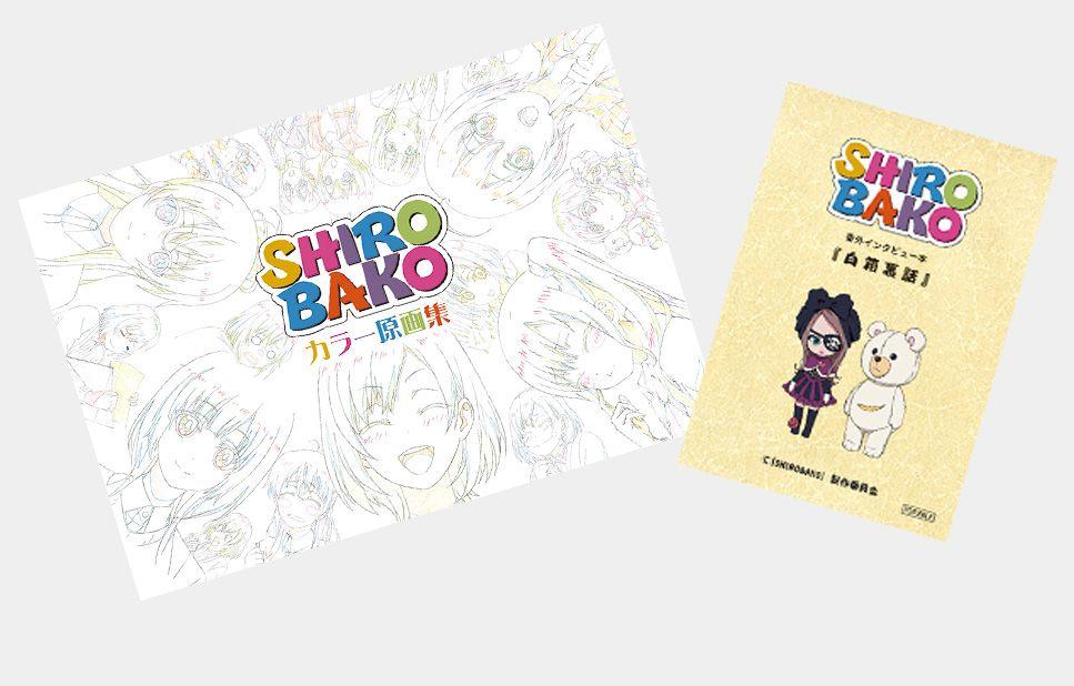 SHIROBAKOカラー原画集とインタビュー本のご注文受付は本日19:00まで!今なら3000円以上お買い上げの方に生原