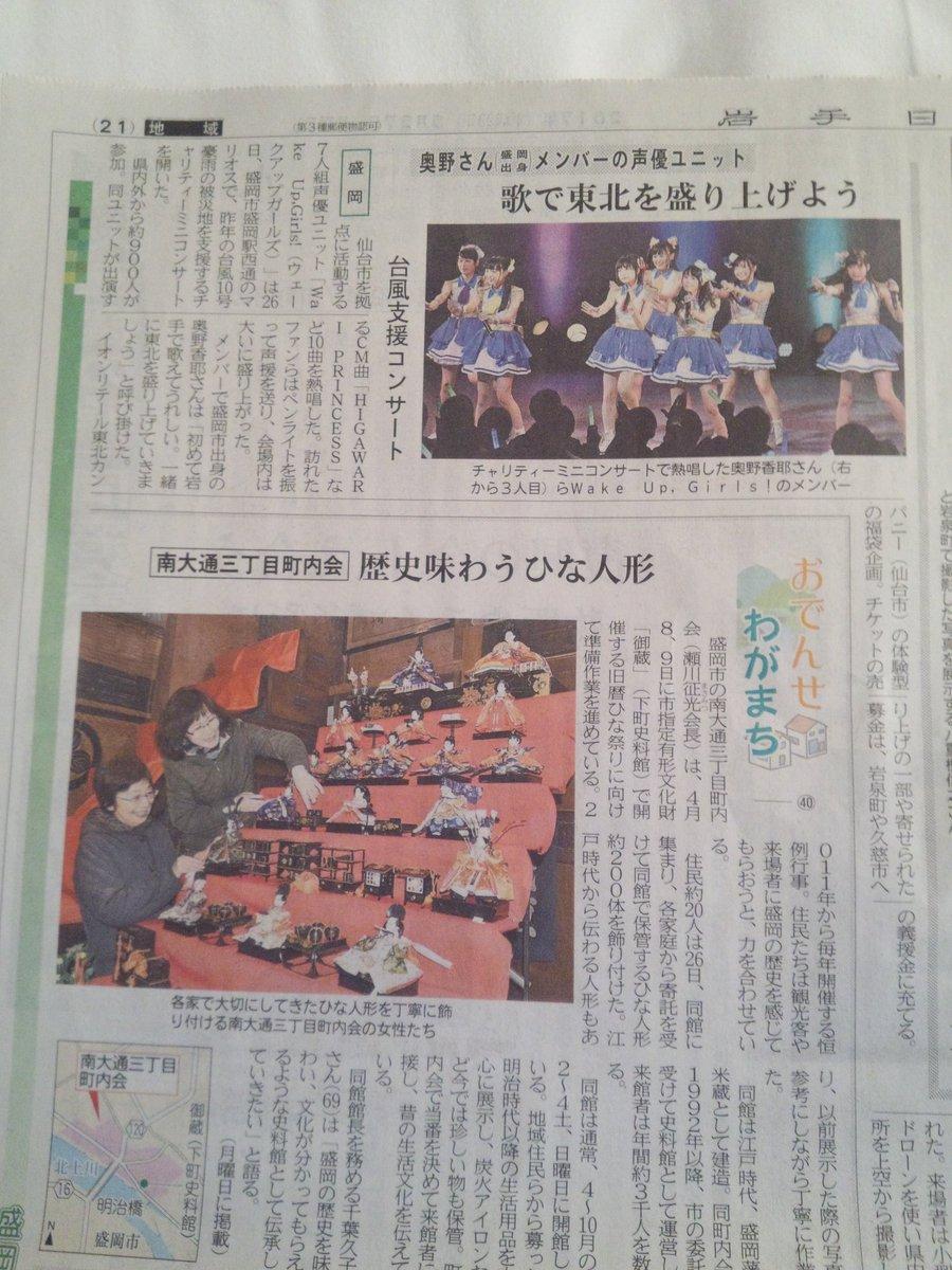 昨日岩手日報社も取材に来てたと言ってたので、今朝の岩手日報朝刊見てみたら載ってました。地元だし記事も写真も奥野さんに焦点