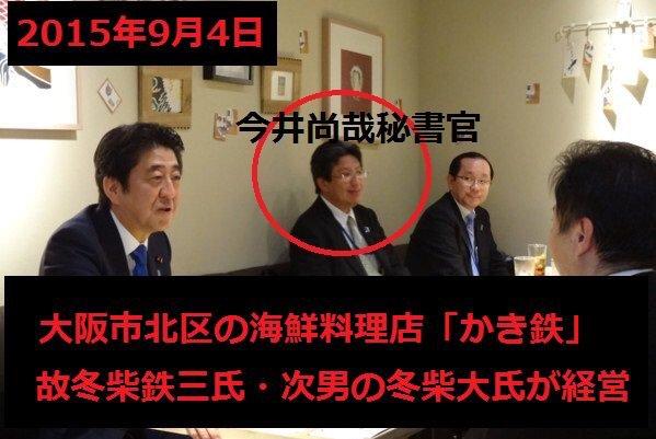 「昭恵夫人担当職員の実質上の上司は今井尚哉秘書官」 そうだったのか! 9月4日に大阪行ってるやん。