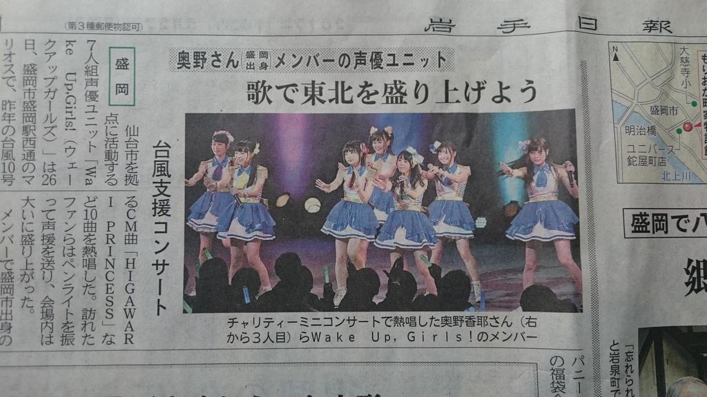 昨日の盛岡でのチャリティミニコンサートの記事を盛岡出身の奥野さんのコメントと共に、岩手日報さんに掲載頂きました! #WU