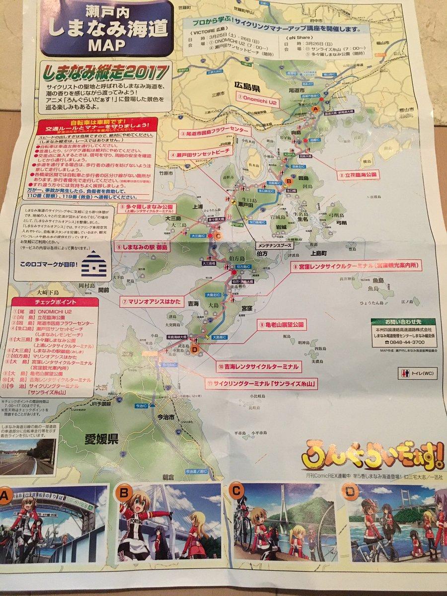 しまなみ海道マップあとは、因島大橋と伯方・大島大橋の絵ができたら全橋制覇ですね。そしたら、ろんぐらいだぁす!とコラボした