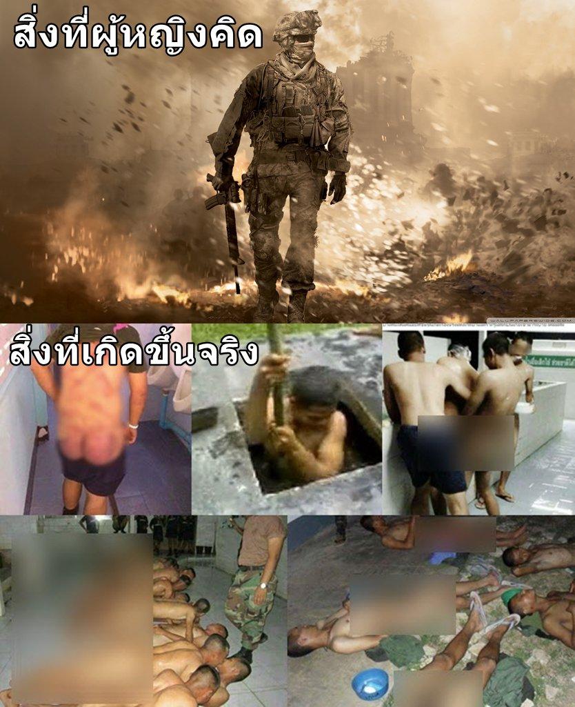 #เกณฑ์ทหาร