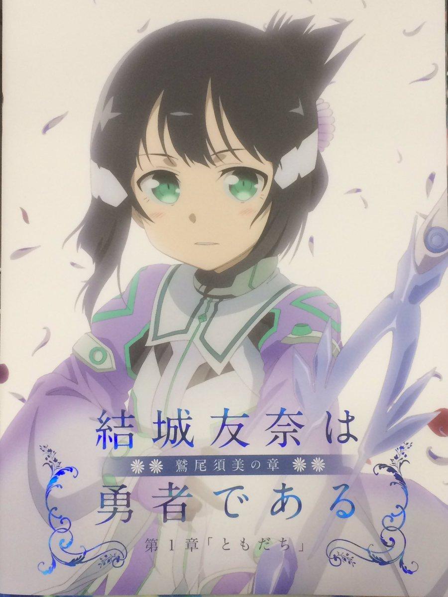 結城友奈は勇者である 鷲尾須美の章 パンフげっとしたぞ。おまけアニメのイラスト描きました。