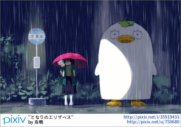 スタジオジブリ・宮崎駿監督作品としておなじみの名作アニメ映画『となりのトトロ』。有名なバス停のシーンが、なんだか変だっぴ