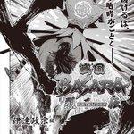 【漫画情報】『戦国BASARA 烈伝』が本日発売『電撃マオウ』5月号よりいよいよ連載開始!武将1人1人にフォーカスした新