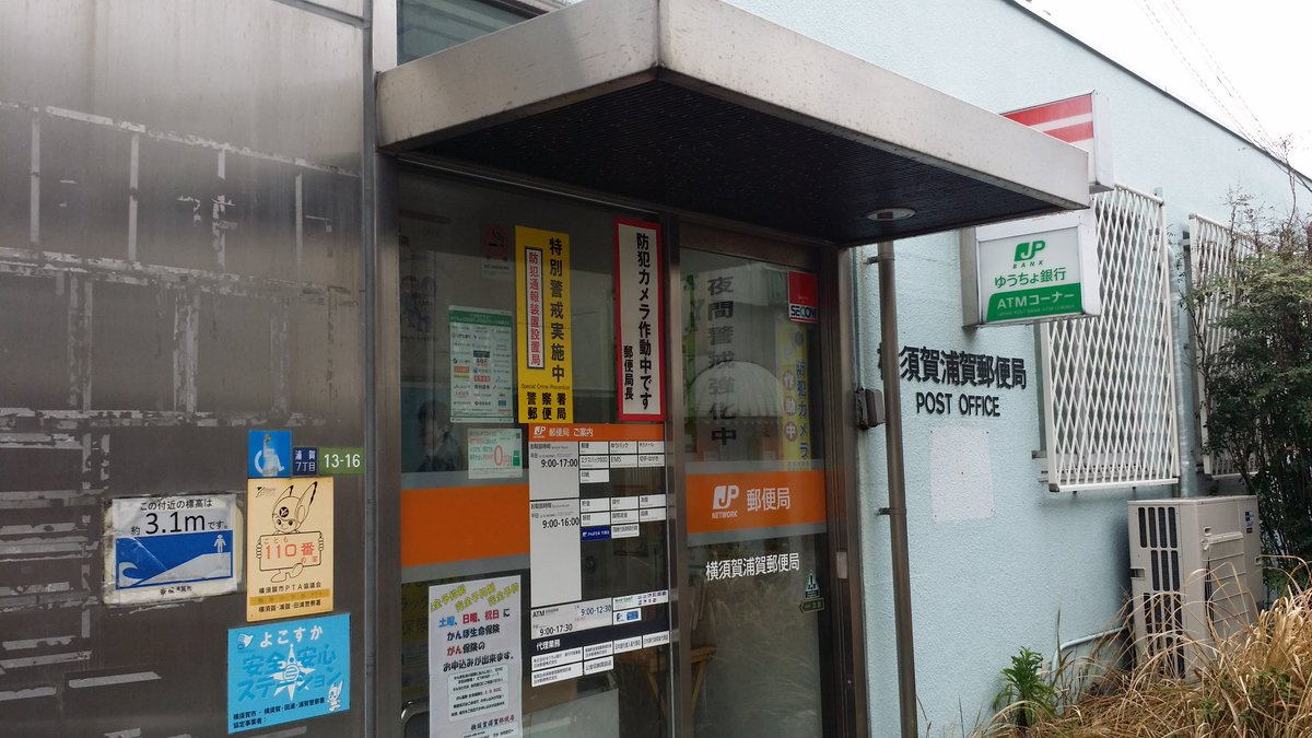 浦賀郵便局で記念スタンプぺたこん。リンちゃんパネル久し振りに見たかもなぁ・・・追浜にも全然行けてないしね(´・ω・`)さ