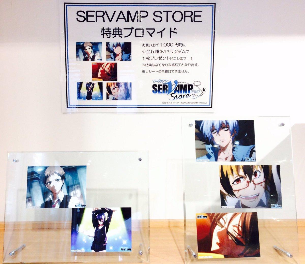 【特典情報】「SERVAMP STORE」にてお買い上げ1,000円毎に≪全5種≫からランダムで1枚プレゼントいたします
