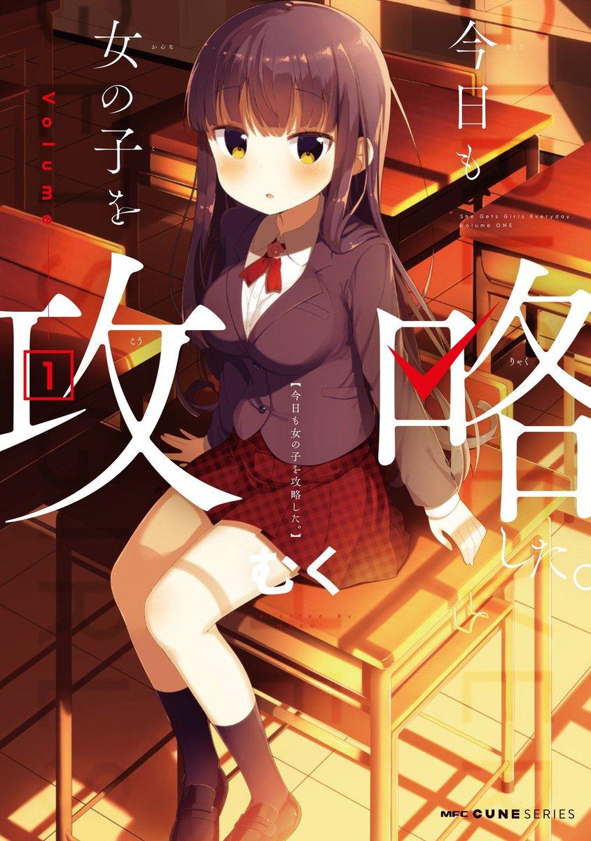 新刊百合漫画情報(3/25)その2KADOKAWAからは今日も女の子を攻略した1巻パンでpeace!4巻ひなこのーと3巻
