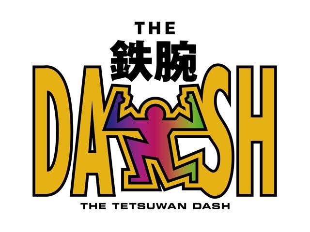 【大往生】「DASH村」名物柴犬・北登が息を引き取る https://t.co/pdlwRdBTh6  昨年9月には16歳の誕生日を迎え、犬用のケーキにかぶりついていたが、暮れごろから次第に体力が衰えていたという。