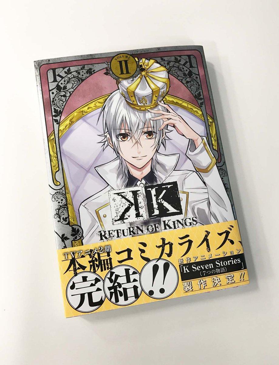 【K RETURN OF KINGS】最終巻2巻が本日発売です!≪緑の王≫比水流率いる≪jungle≫に奪われてしまった