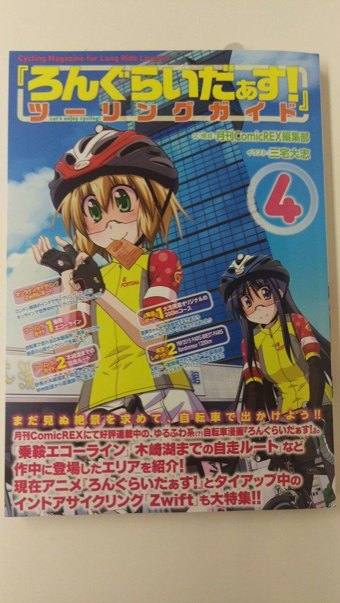 【本日発売/REXコミックス3】『『ろんぐらいだぁす!』ツーリングガイド (4) 』(三宅大志その他)よろしくお願いしま