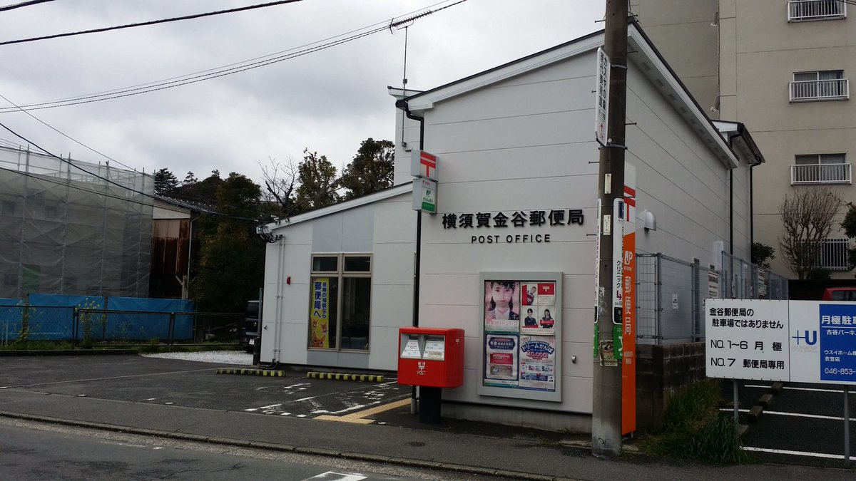 金谷郵便局で記念スタンプ(σ・∀・)σゲッツ!!残るは汐入と逸見。また明後日に電車で回る予定でっす!#はいふり