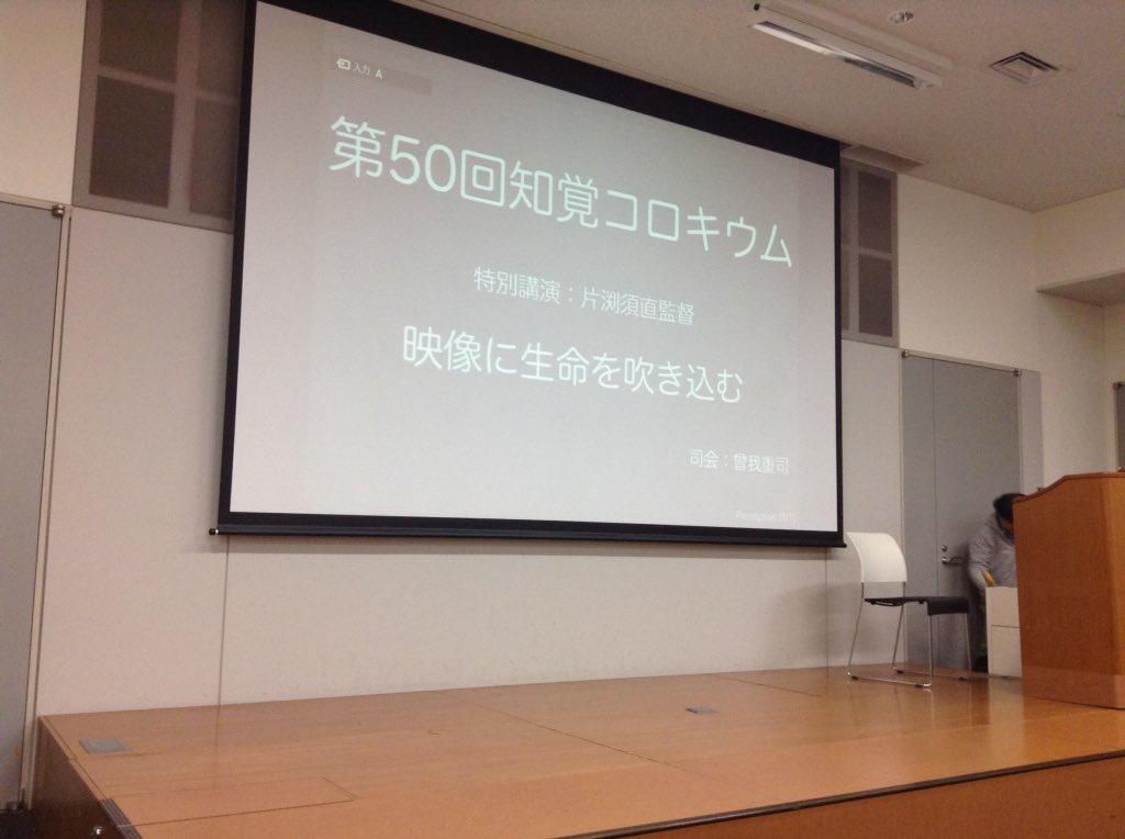 第50回知覚コロキウム「映像に生命を吹き込む」特別講演・片渕須直監督:今回は慶応大日吉キャンパス。映画パンフレットにも書