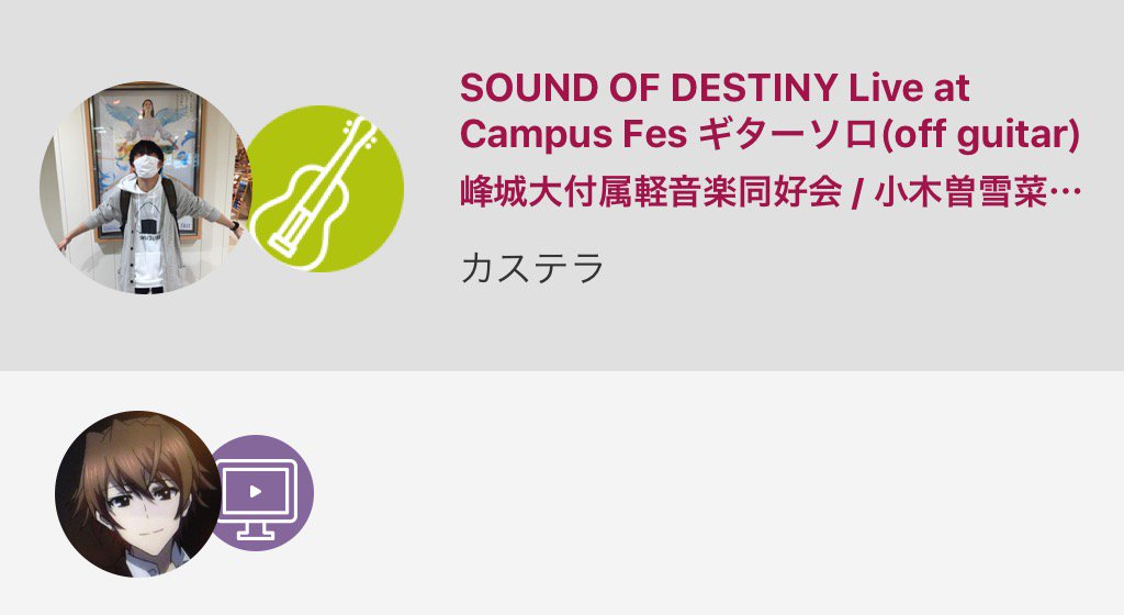 SOUND OF DESTINY Live at Campus Fes ギターソロ(off guitar) / 峰城大付