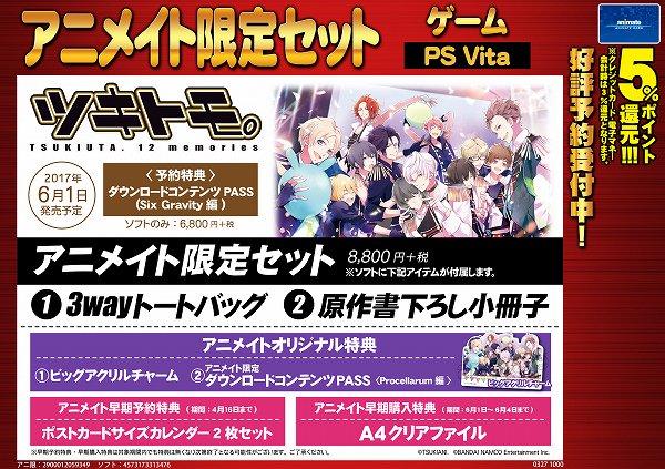 【予約情報】発売日決定~!! PSVita「 #ツキトモ。 -TSUKIUTA.12 memories-」が6/1に発売