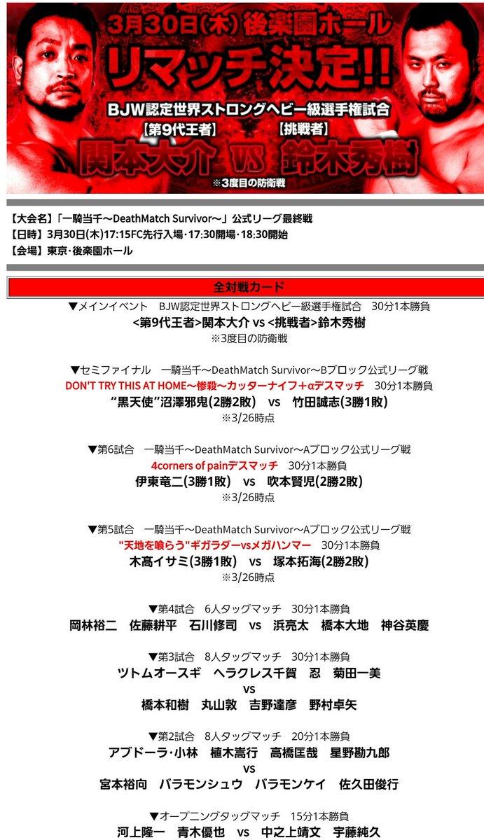 ※世界ストロングヘビー級選手権・関本vs鈴木 リマッチ決定3/30(木)「一騎当千~DeathMatch Survivo