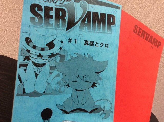 【展示情報①】TVアニメ『SERVAMP-サーヴァンプ-』の台本を展示中!!全12話の台本を間近でご覧頂けます。台本の表