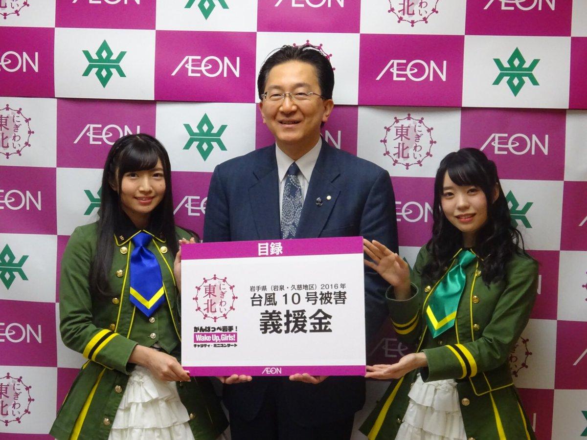 昨日3/26、盛岡市内でイオン・プレゼンツ「Wake Up, Girls! チャリティ・ミニコンサート」が開催され、その