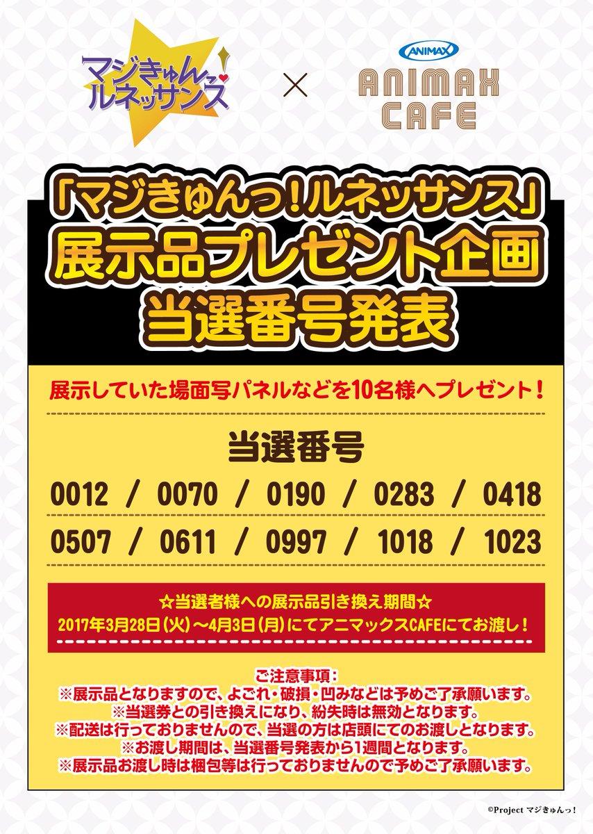 【お知らせ】引換期間:3月28日~4月3日『マジきゅんっ!ルネッサンス』展示品プレゼント企画:当選番号発表!当選番号:0