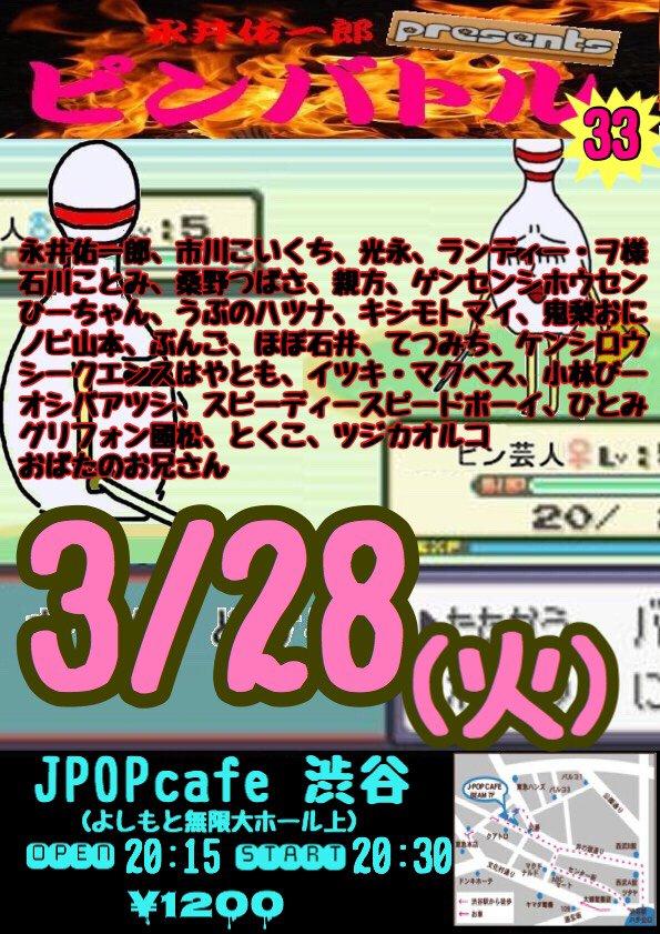 ついに明日ラストライブ!20時半から渋谷J-POPカフェでピンバトル33です!芸人を8年やってて初めて母親をライブに呼び