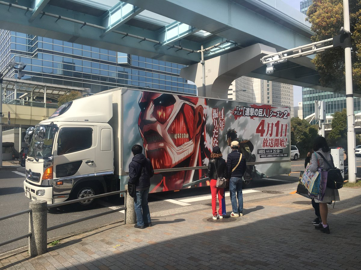 TVアニメ「進撃の巨人」Season2 放送開始を記念して、東京・大阪の街中を進撃トレーラーが巡回中!!いよいよ今週末4