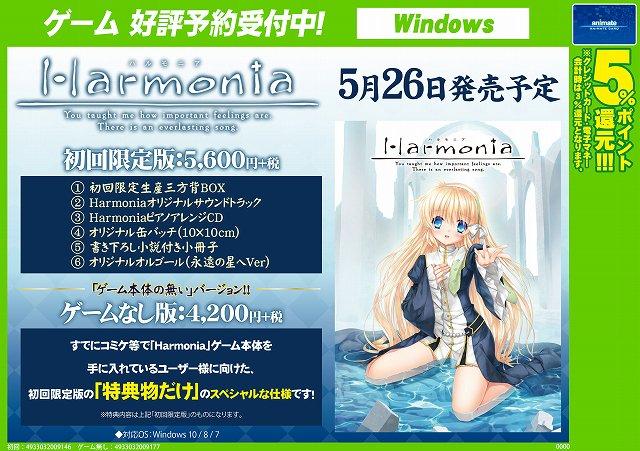 【ゲーム情報】ついに予約開始「Harmonia」好評予約受付中!!アニメや映画にもなったplanetarianに続く、