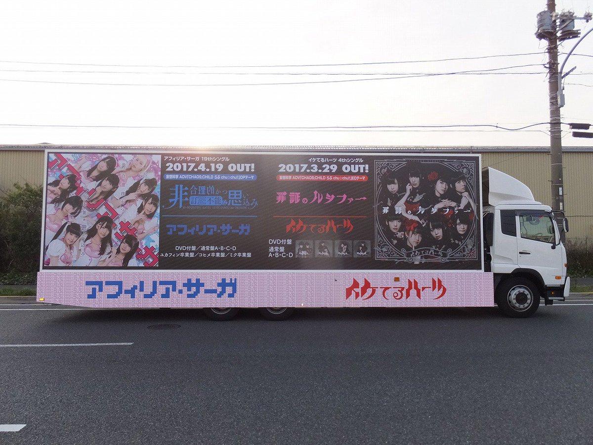 3/27(月)-4/2(日)アフィリア・サーガ&イケてるハーツ&カオスチャイルドラブチュッチュ!トラック走ってます!渋谷