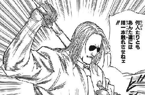 HUNTER×速報 : 【ハンターハンター】モラウとかいう初登場で大口叩いてたキャラ
