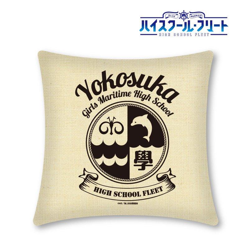 【グッズ情報】『ハイスクール・フリート クッションカバー』横須賀女子海洋学校の校章をモチーフにしたデザインのクッションカ