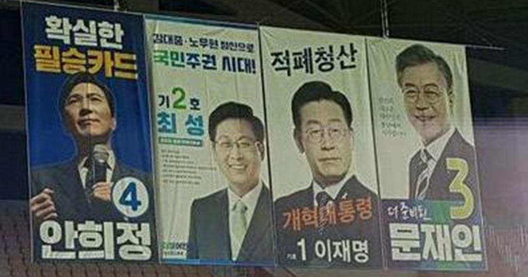 오늘 호남 경선…문재인 대세론 기준, 50%? 60%? https://t.co/3KlnP9XVB5