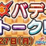 今夜のバディトーク!!は、奈々菜パル子役の徳井青空さんがゲストで来てくれますー!バディファイトの最新情報をいち早くゲット