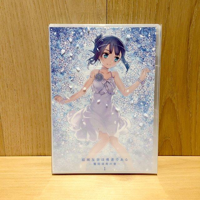 結城友奈は勇者であるー鷲尾須美の章ー <第1章>「ともだち」劇場限定版Blu-rayのパッケージデザインを担当させて頂き