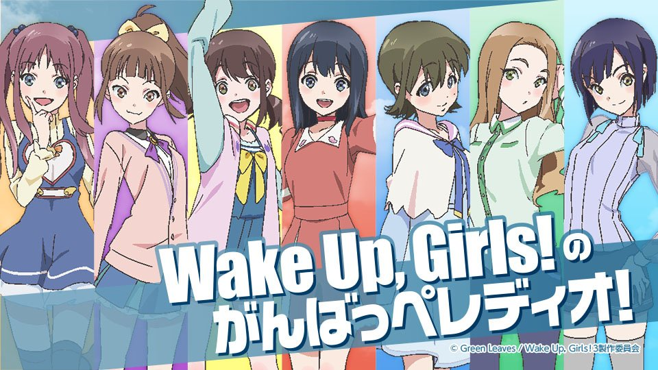 「Wake Up, Girls!のがんばっぺレディオ!」4月のパーソナリティは奥野香耶さんです!第55回、第56回のゲス