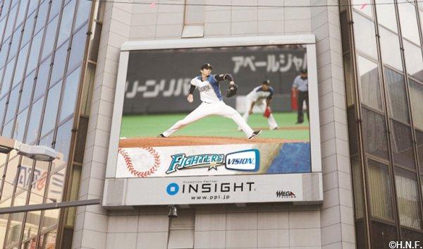 札幌駅南口前にファイターズの開幕戦からホームゲーム全試合が観られる「FIGHTERS VISION」誕生!!ますますファイターズが身近になります^^ https://t.co/Fs2EjhTYfl  #lovefighters #宇宙一のその先へ