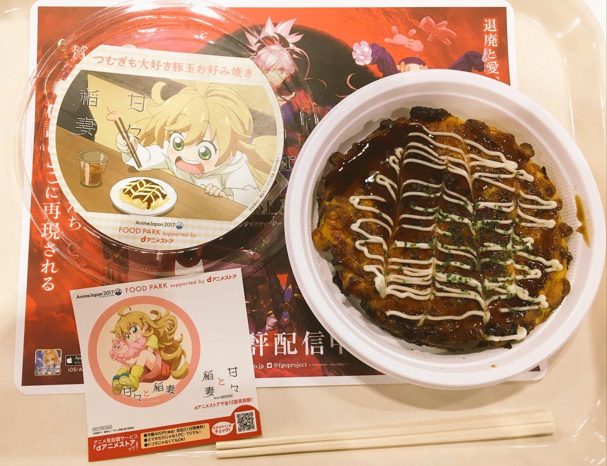 Anime Japan 2017 参加レポ12▶︎フードメニュー今回私は #甘々と稲妻 の豚玉、#ハイキュー の肉まんと
