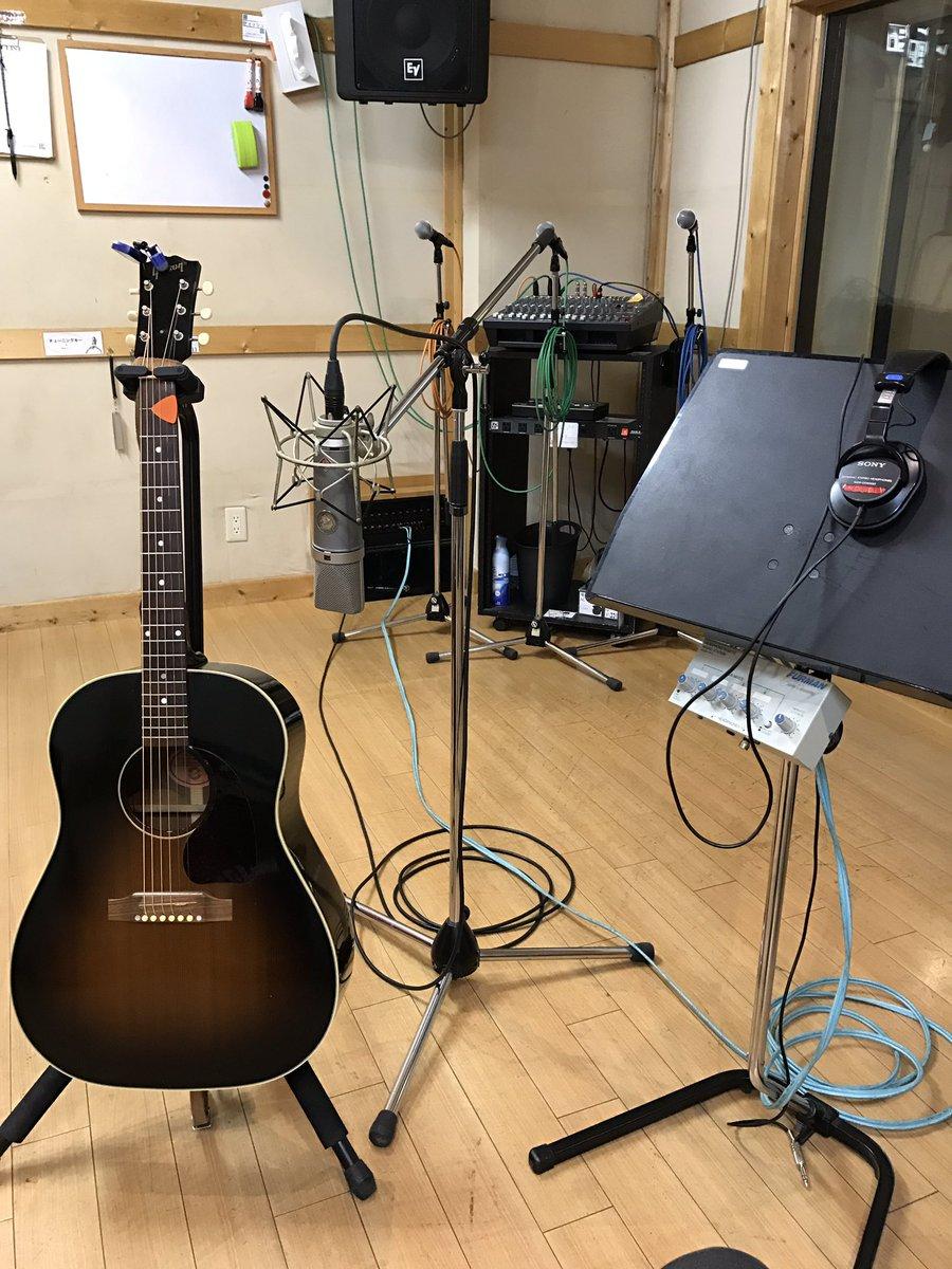 今日は朝からレコーディングしてます!新曲2曲レコーディングしてます。前回はドラムから始まり、ベース、エレキギターまでいっ