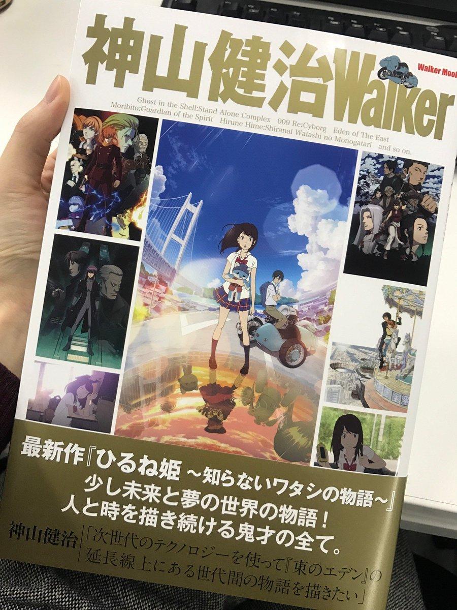 【3/29(水)発売】ついに神山健治Walkerの完成本が届きました!クオリティの高い仕上がりとなっております!神山監督