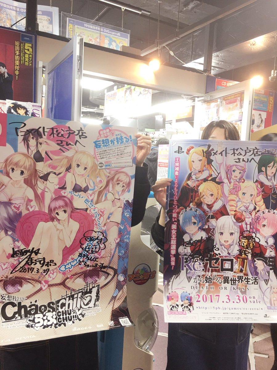 アニメイト松戸店さんに伺いました。たくさんあるポスターの中で今週発売するリゼロとカオチャLCCのポスターアピールをさせて