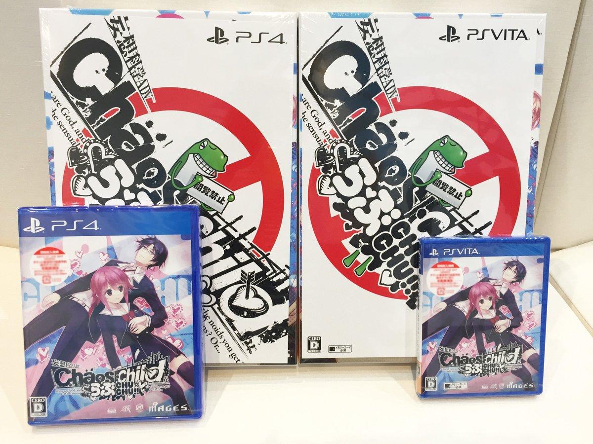 【#カオチャ】ついに今週30日発売になります!PS4/Vita『CHAOS;CHILD らぶchu☆chu!!』サンプル