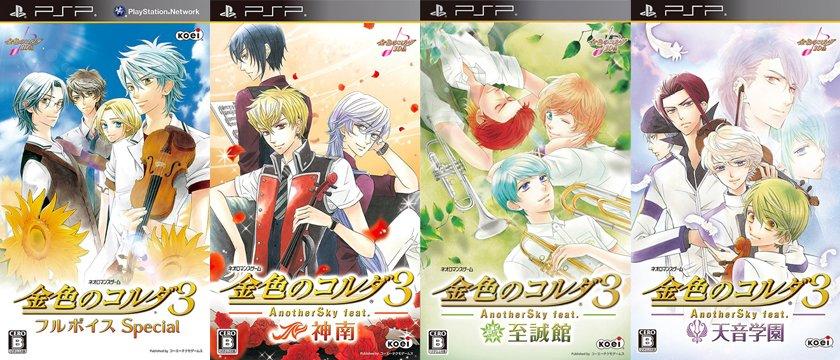 PSストアでダウンロード版がセール中!コルダ3AnotherSkyシリーズ3タイトルが各3,000円、コルダ3フルボイス