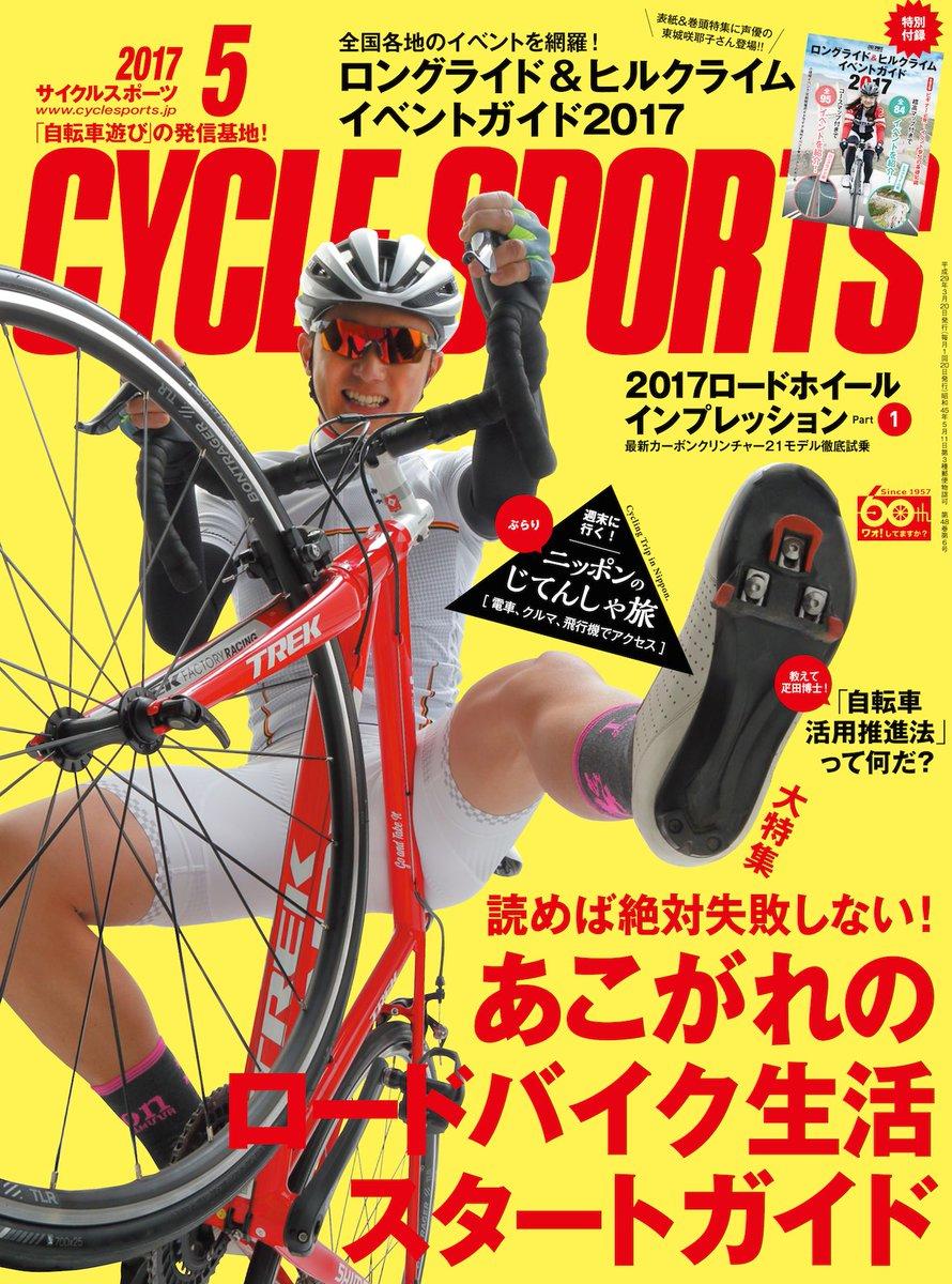 付録の表紙&巻頭特集にアニメろんぐらいだぁす!でお馴染み声優の東城咲耶子さんが登場!サイクルスポーツ5月号が好評発売中で