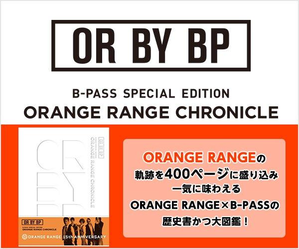 セブンネットショッピングをフォロー&RTで抽選1名様に「ORANGE RANGEサイン入りポラロイド写真」をプレゼント!