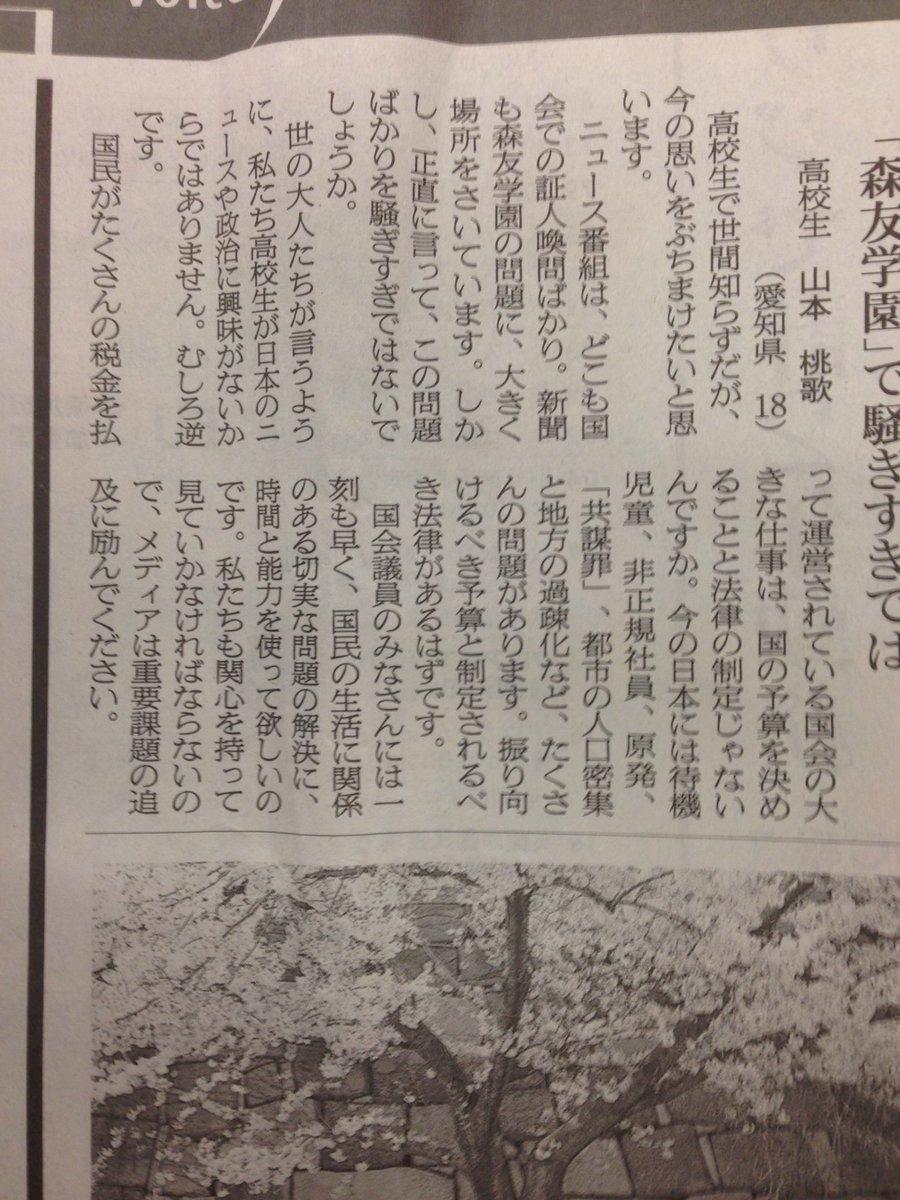 もう一度あげますが、民進党のスタッフ、この朝日新聞への高校生の投書読んでくださいよ。真面目なんですから、不真面目なことしたら失望されますよ。