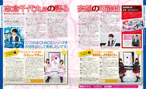 【電撃PS】『カオチャ らぶchu☆chu!!』各ヒロインルートを最新号で紹介。志倉氏&アイドルのインタビューも!  #