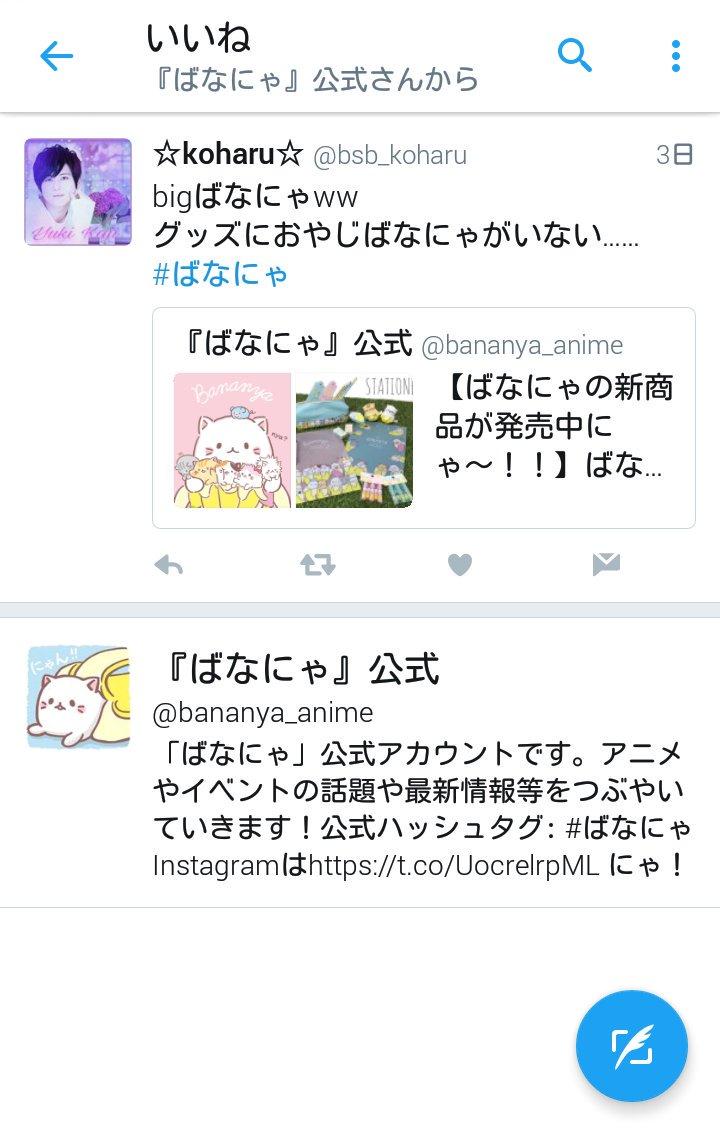 リプや引用ツイートにいいねしてくれる公式さんマメだ😊嬉しい(〃^ω^〃)♡#ばなにゃ