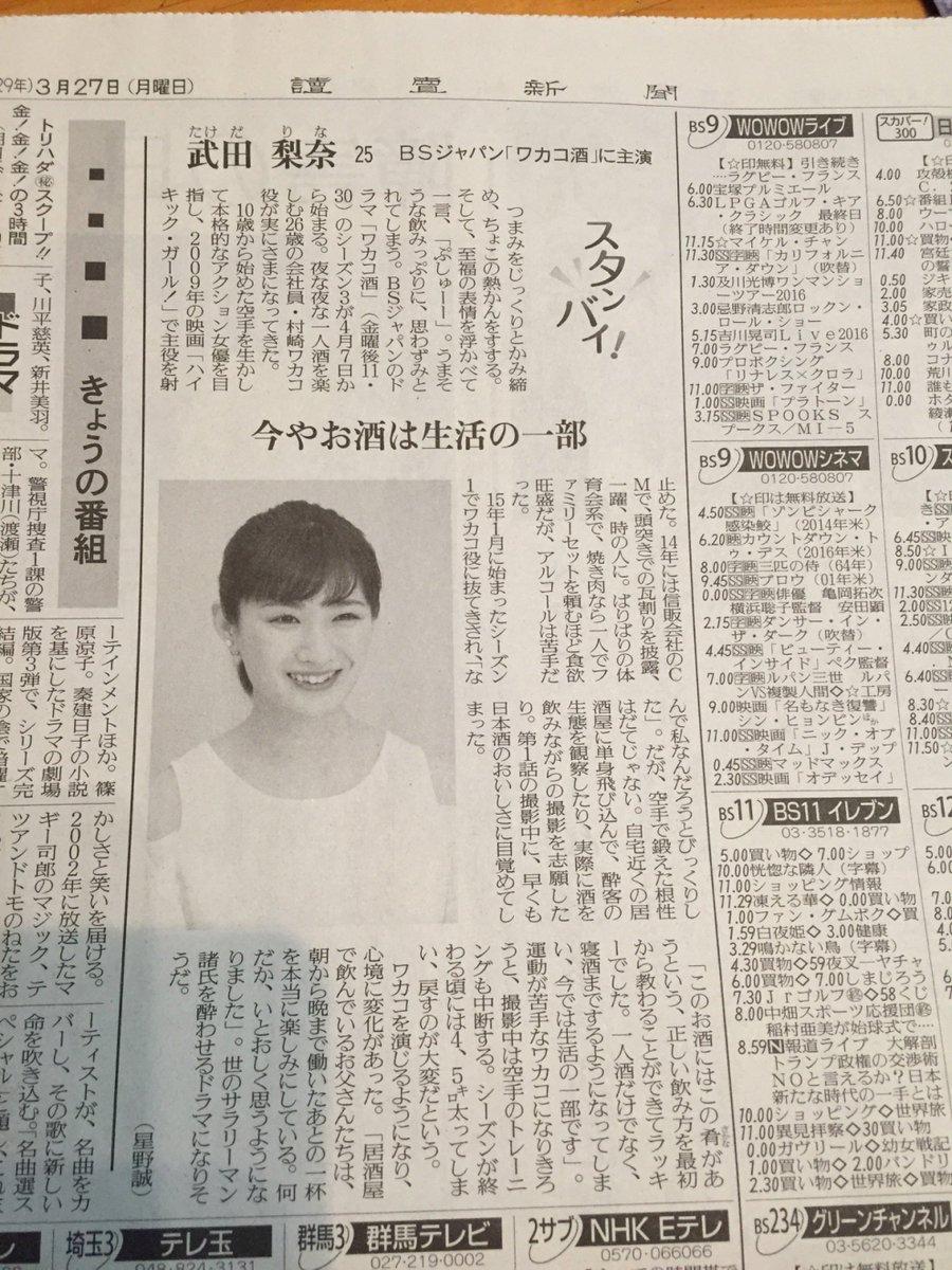 今日の読売新聞・・・4月7日(金)BSジャパンで始まる「ワカコ酒」主演の武田梨奈さん かわいいですね😘プシュ〜