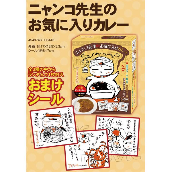 【夏目友人帳】ニャンコ先生のお気に入りカレーが登場!要チェック☆  #夏目友人帳 #natsume